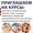 Обучение на курсе косметолог - массажист в УЦ Индустрия красоты #1672158