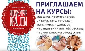 Курсы наращивания ресниц УЦ Индустрия красоты - Изображение #1, Объявление #1672157
