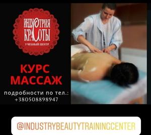 Запрошуємо на курси масажистів в УЦ Індустрія краси  - Изображение #1, Объявление #1701129