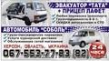 Автомобиль Соболь,  грузопассажирский по Херсону и области,  перевозка грузов,  усл