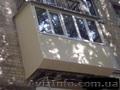 Балконы под ключ!!!Самые низкие цены!!!