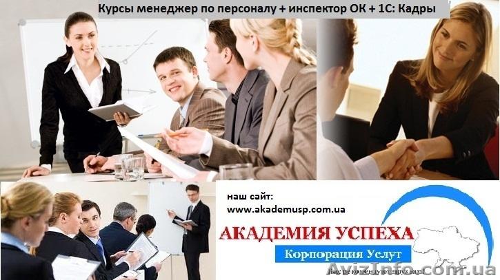 Октябрьский обучение менеджеров по персоналу в москве дизайнер