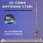 3G Оптом антенны 17дб для усиления сигнала оператора.