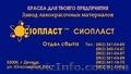 Эмаль ЭП-773 / Эмаль ХС-436 / Производство / Грунт-Эмаль АК-125 Оцм КО-828 назна