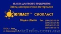 ХВ-1120+эмаль-ХВ-1120^ э аль ХВ-1120-эмаль ХВ-1120-эмаль ГФ-92-  Эмаль АК-5370 —