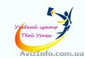 Курсы болгарского языка в учебном центре Твой Успех, Объявление #1157044