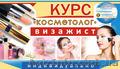 Курсы Косметолог-визажист. УЦ Современные профессии, Объявление #1226639