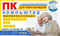 Компьютерные курсы для пенсионеров в УЦ Современные профессии, Объявление #1226616