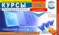 Курсы WEB-дизайна (создание и продвижение сайта).