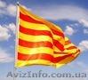Экзотика в Херсоне! Изучение Каталанского языка в учебном центре Твой Успех., Объявление #1254884