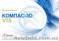 Объявляется набор на обучающие курсы Компас 3D.УЦ Твой Успех Херсон.