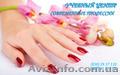 Маникюр, педикюр, дизайн ногтей. Курсы в Херсоне, Объявление #1259447