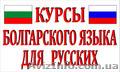 Курсы болгарского языка в учебном центре Nota Bene, Объявление #1440129