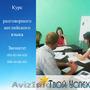Учебный Центр «Твой Успех» обьявляет набор на курс разговорного английского язык