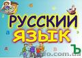 Подготовка к ЗНО. Русский язык.