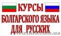 Курсы болгарского языка в учебном центре Твой Успех в Новой Каховке