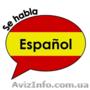 Курсы испанского языка в учебном центре Твой Успех в Новой Каховке