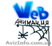 Курсы Web-анимация.