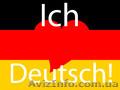 Курсы немецкого языка в учебном центре Твой Успех в Новой Каховке