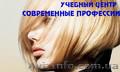 Школа парикмахерского искусства.УЦ Современные профессии