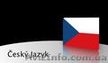 Чешский язык в учебном центре Твой успех. Херсон
