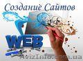 Разработка веб сайтов