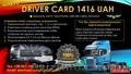 ЗАКАЗАТЬ КАРТУ ТАХОГРАФА (DRIVER CARD) УКРАИНА 1416 грн
