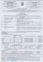 Сертификаты УКРСЕПРО. Высновки СЕС. Гигиенические заключения. Протоколы испытани
