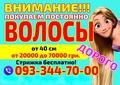 Куплю волосы в Херсоне Дорого Славянские волосы куплю Продать дорого Херсон