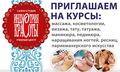 Курс Детского массажа УЦ Индустрия красоты