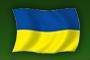Украина Объявление